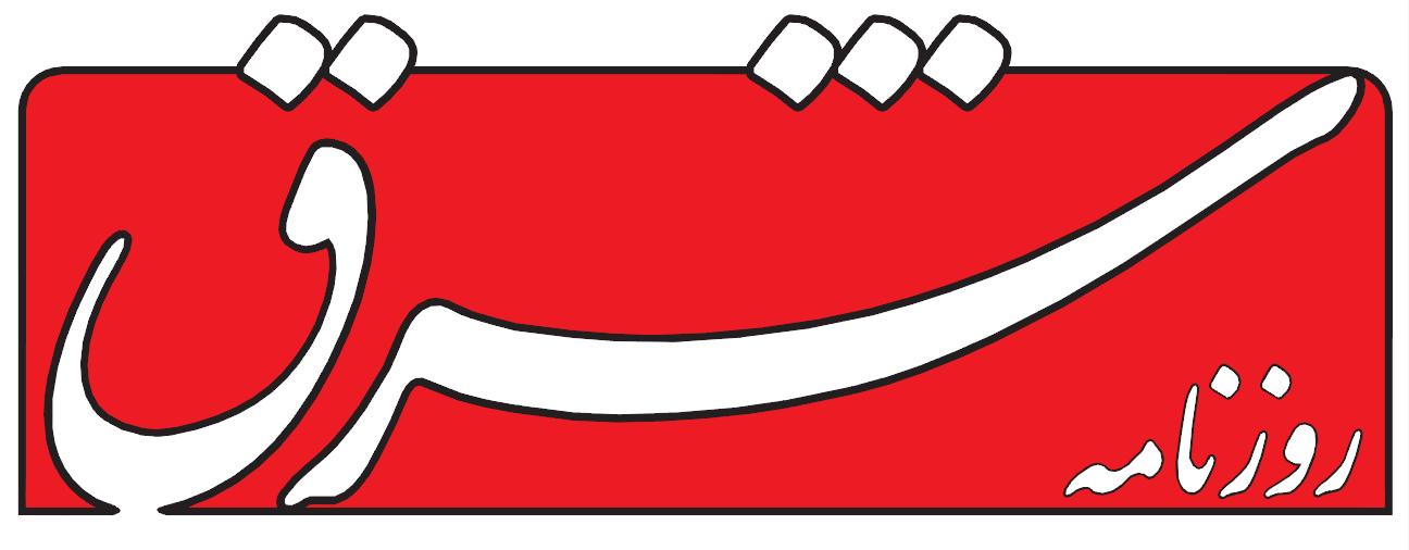 shargh_newpaper_logo